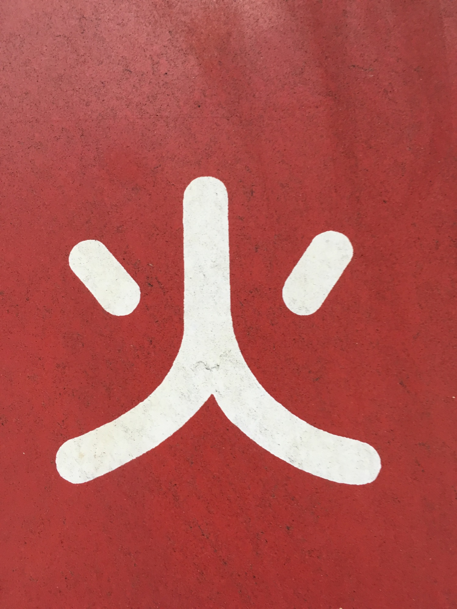 The kanji for fire. To me it looks like someone putting their arms up and shouting 'fire, fire'. We all have our own ways of remembering these characters!