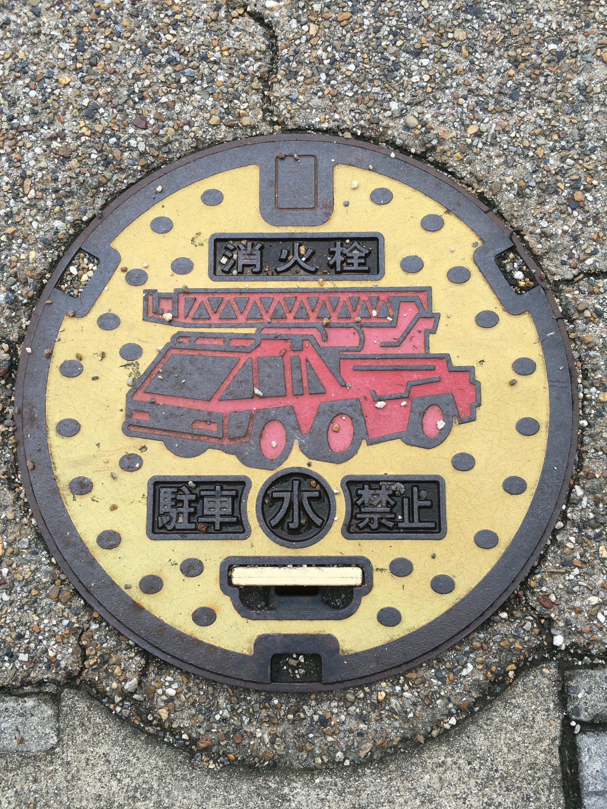 Here the kanji for fire (middle top) and water (middle bottom) are found together on a man-hole cover in Uji. It is the best example I found of the two kanji together and reminds us of their interconnectedness.