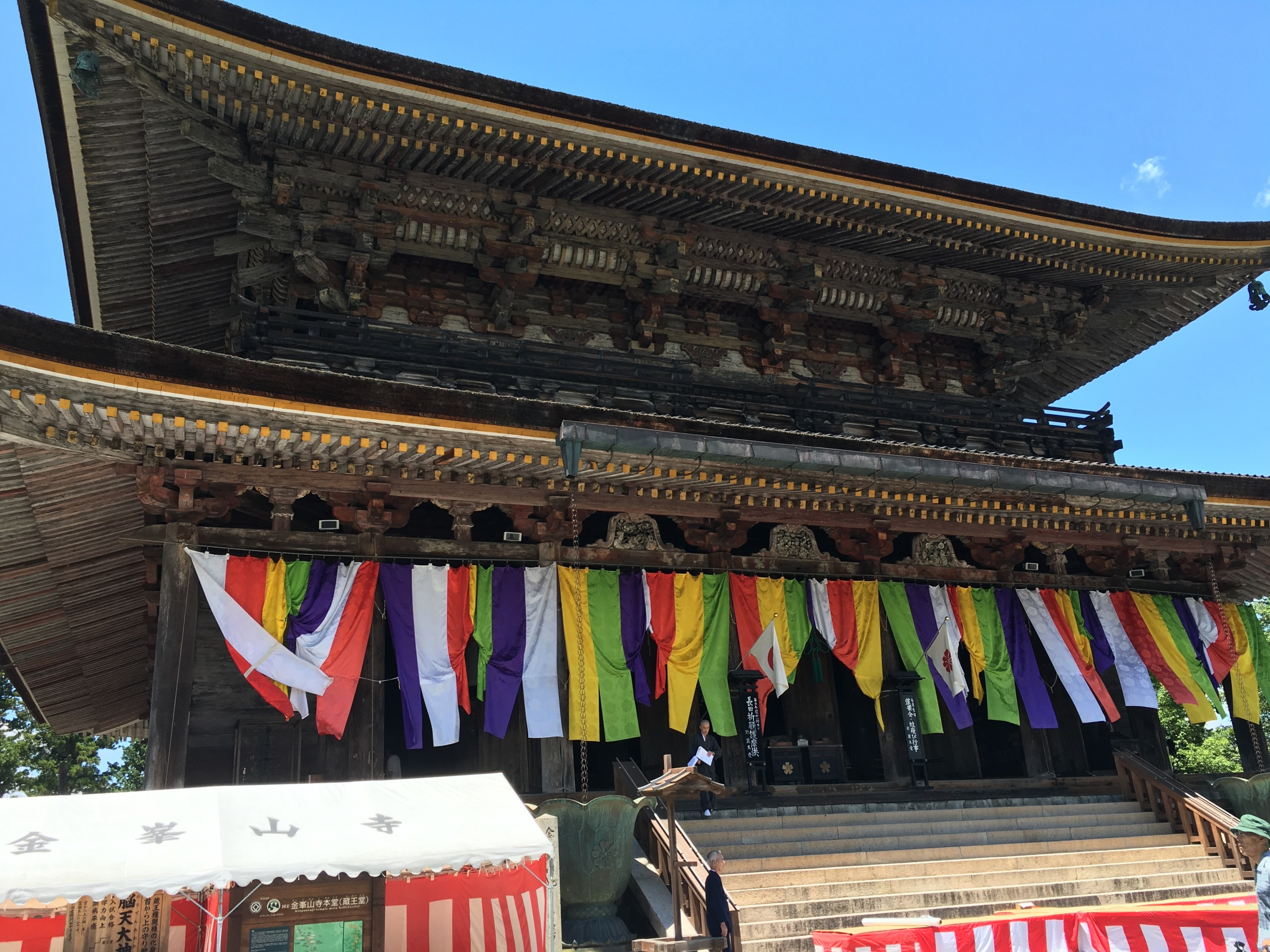 Here is a closer view of Kimpusen-ji Temple. The five coloured banners are only displayed during Festivals or other major events. I have read that they represent the five Chinese elements of earth, water, fire, metal and wood.