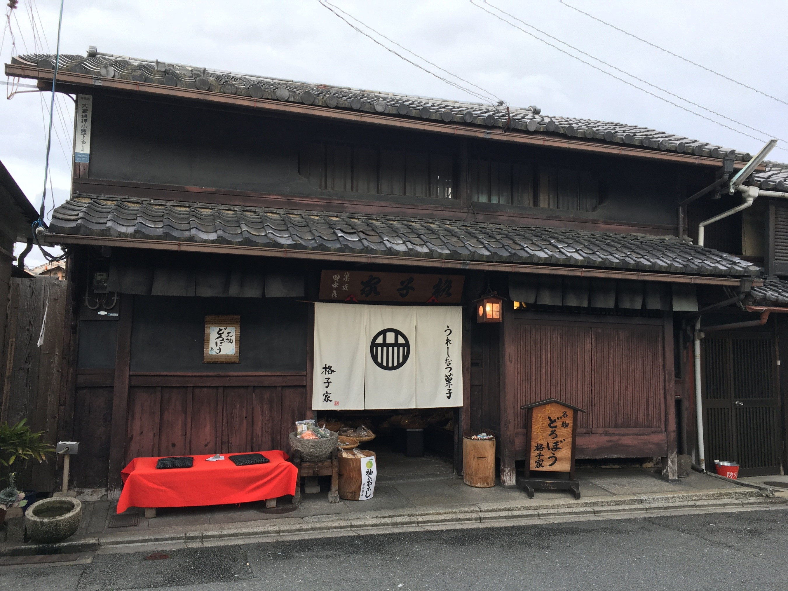 This sweet shop in Nijo trades from a traditional Japanese house, made largely of wood.