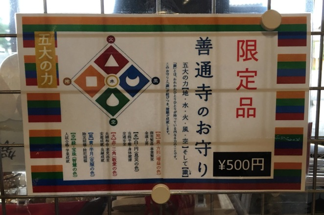 This is the poster that was posted above the coloured metal amulets at Zentsuji Temple. From the colours, imagery and kanji I had a strong feeling that it was related to the five elements. Google Translate wasn't able to cope so I turned to Lesley who is an expert in speaking and reading Japanese. Her translation, reproduced below in italics, was a watershed moment.