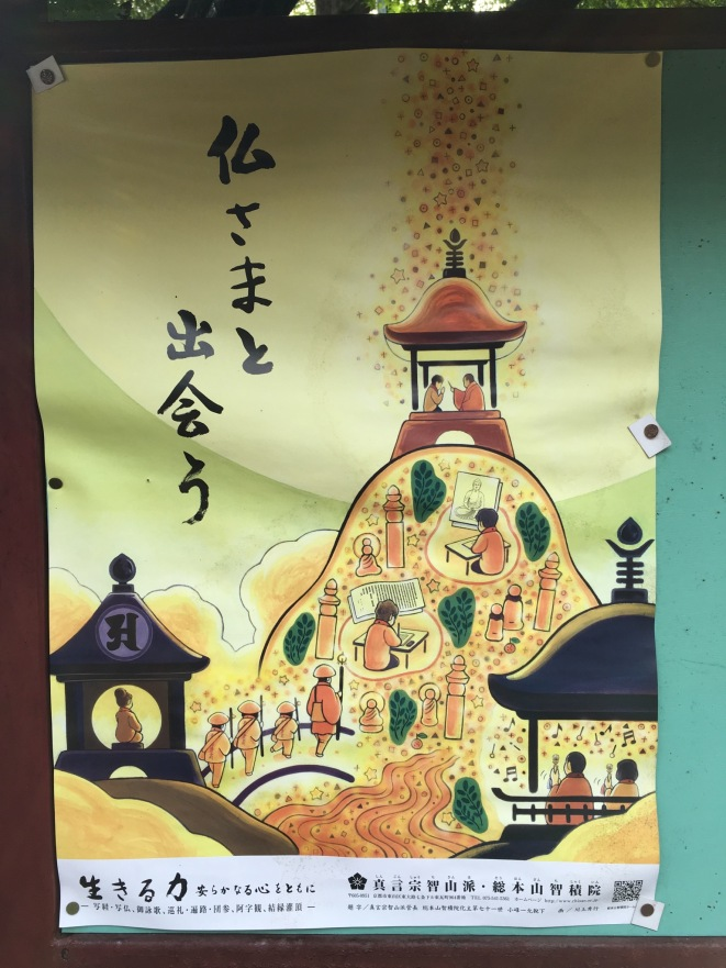 The poster than started it all, at Daihoon-ji Temple in Kyoto. The translation by Lesely Kehoe follows. I was embarrassed when I realised that I hadn't heard of Sohanzen Kentsu-ji Temple and determined to make amends by visiting there.