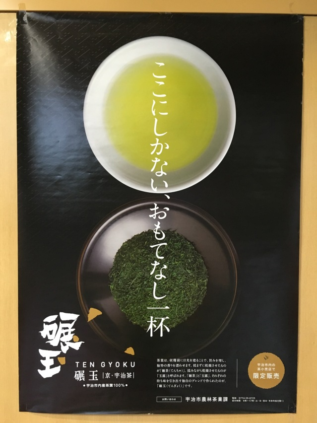 Striking posters advertising or using tea images were common. This on is advertising Gyoku tea in Uji.